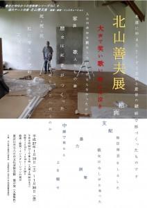 20150110kitayama